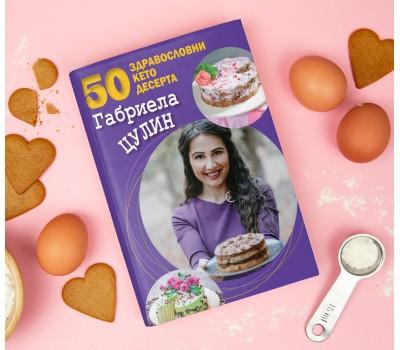 """""""50 здравословни кето десерта"""" - Габриела Цулин"""
